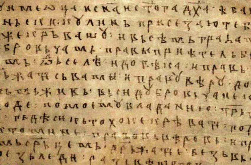 Bosanski književni jezik (prvi razvojni period od 9. do 15. stoljeća)
